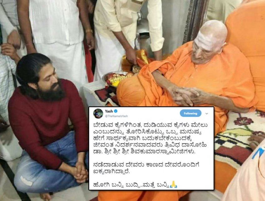 Celebs Pay Last Respect To Shivakumar Swamiji Photos