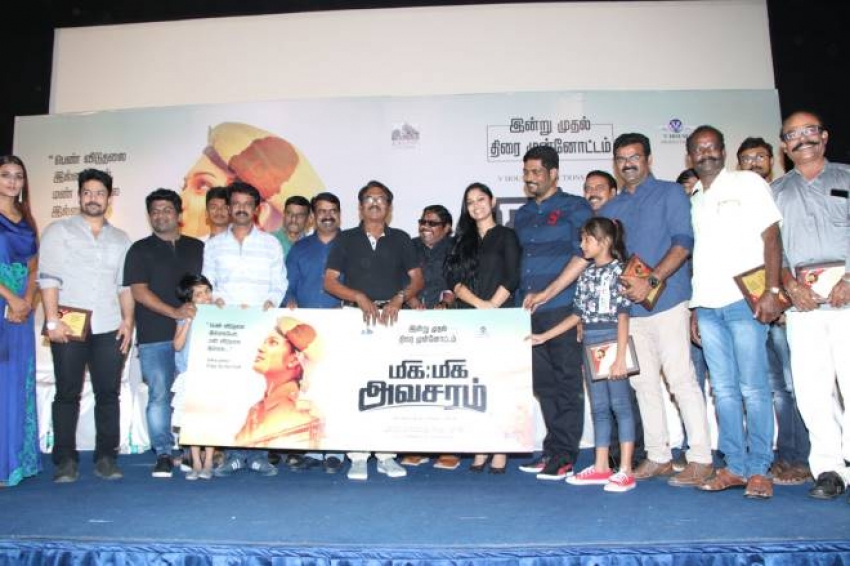 Miga Miga Avasaram Trailer Launch Photos