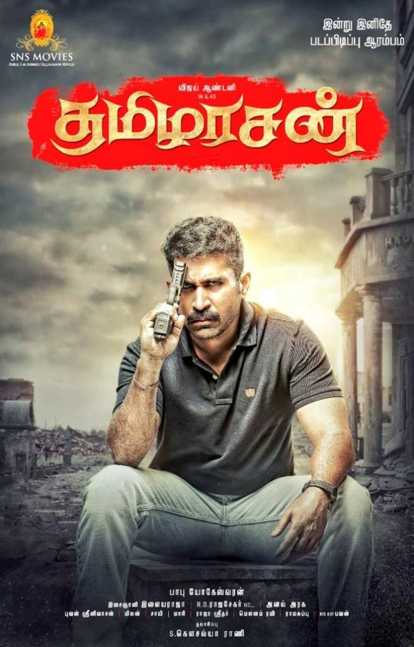 Tamilarasan Photos