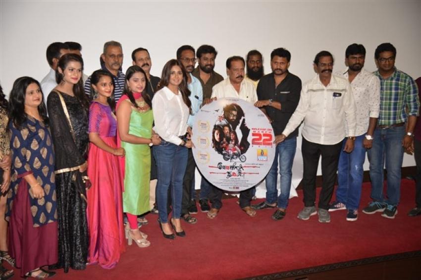Adachanegaagi Kshamisi Audio & Trailer Launch Photos