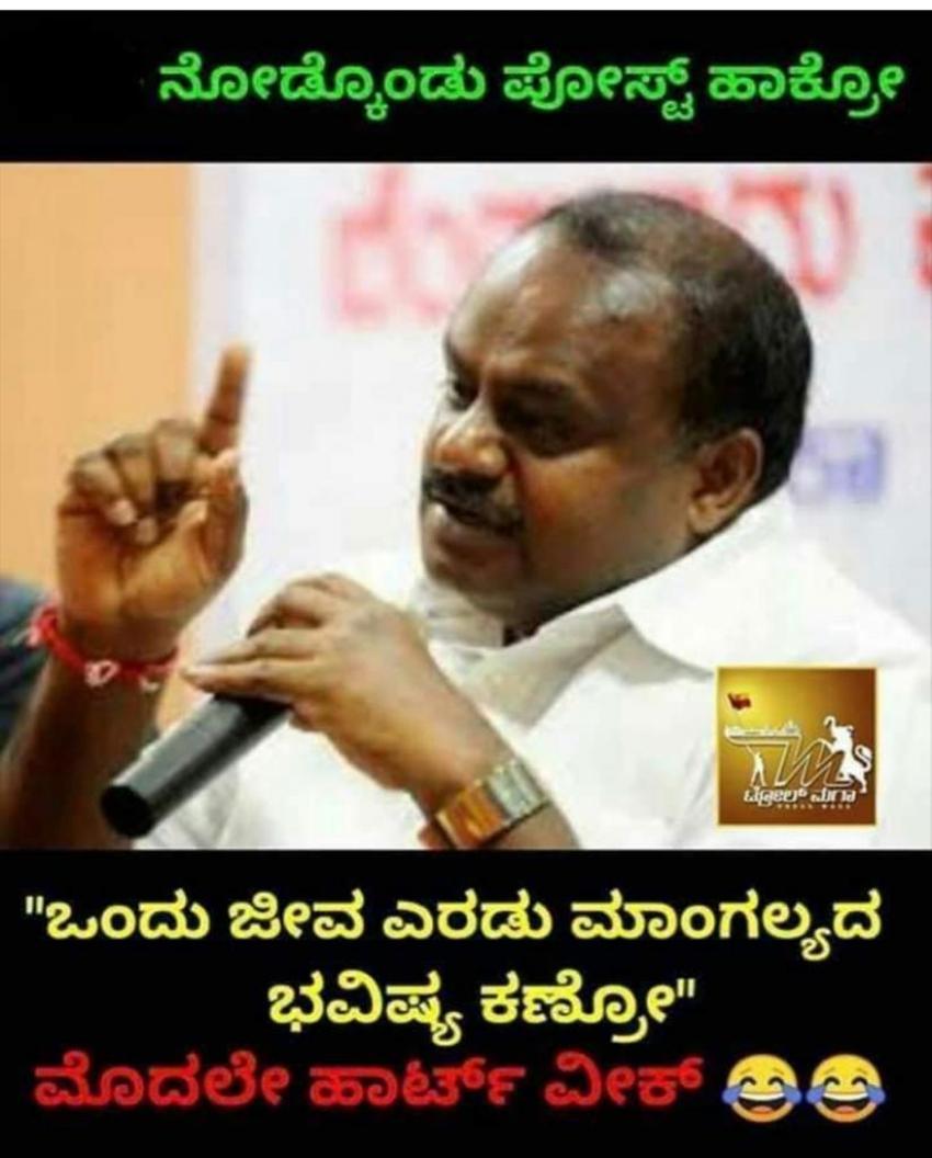 Social Media Trolls Nikhil Gowda On Lossing In Mandya Lok Sabha Election 2019 Photos