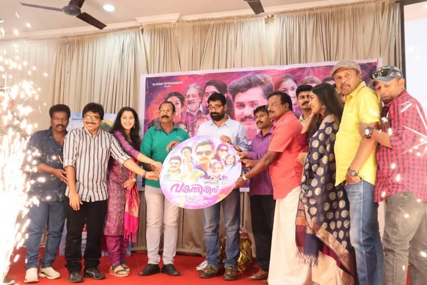 Vakathirivu Malayalam Movie Audio Launch Photos
