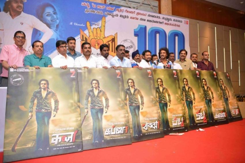 I Love You Movie 100 Days Press Meet Photos