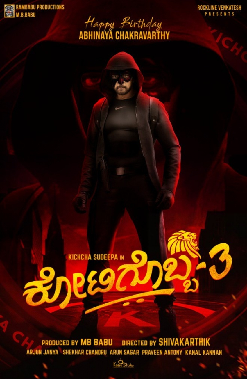 Kotigobba 3 Photos