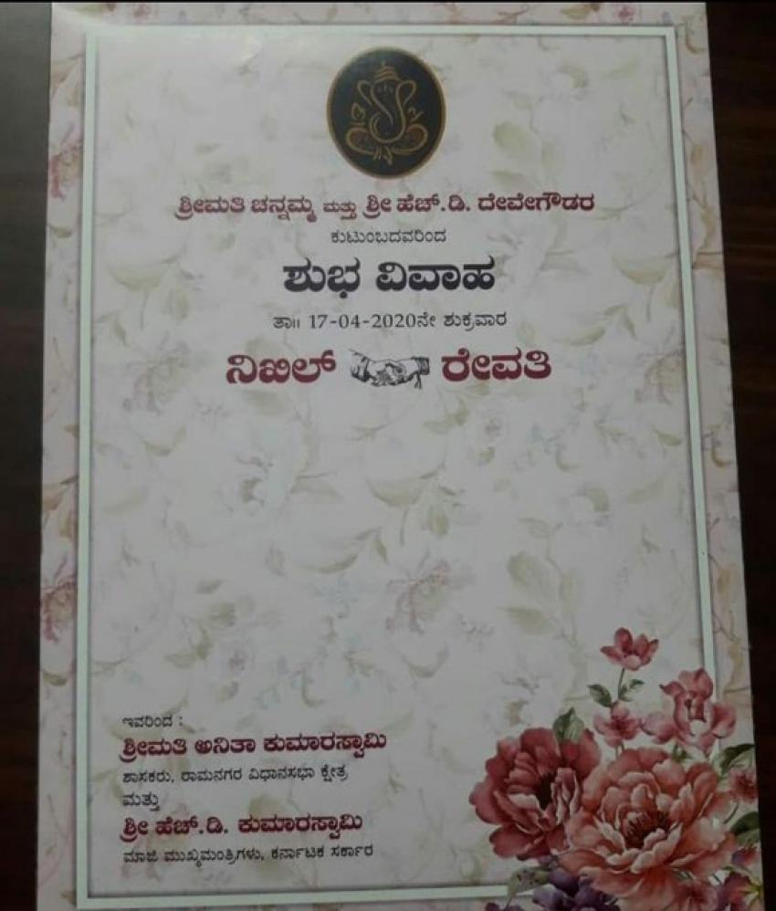 Nikhil Kumaraswamy And Revathi Marriage Photos