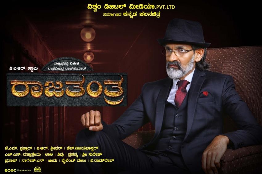 Rajatantra Movie Poster Launch Photos