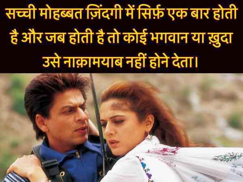 शाहरूख खान के बेस्ट रोमांटिक डायलॉग्स