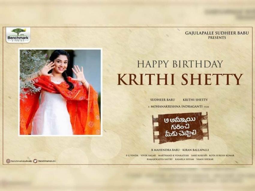 Krithi Shetty :అందాల కృతి పుట్టిన రోజు వేడుకలు.. టాలీవుడ్ నయా 'క్వీన్' సెలబ్రేషన్స్!