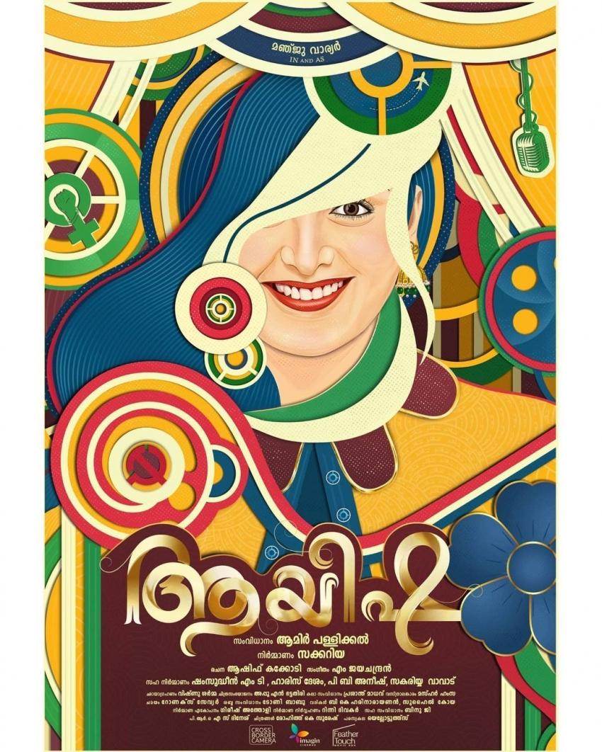 ആയിഷ യായി മഞ്ജു, പിറന്നാൾ ദിനത്തിൽ ലേഡിസൂപ്പർ സ്റ്റാറിന്റെ പുതിയ ചിത്രം