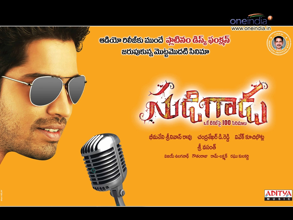 Sudigaadu Wallpapers
