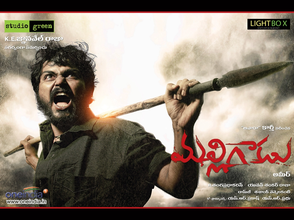 Malligadu Wallpapers