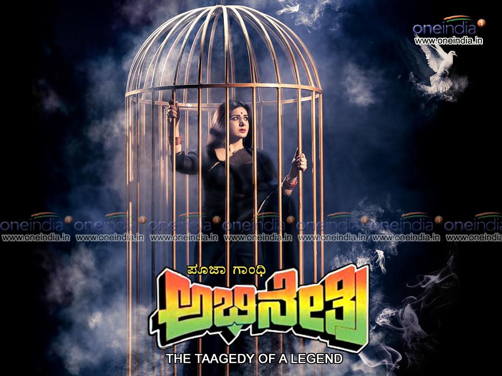 Kannada Film Abhinetri