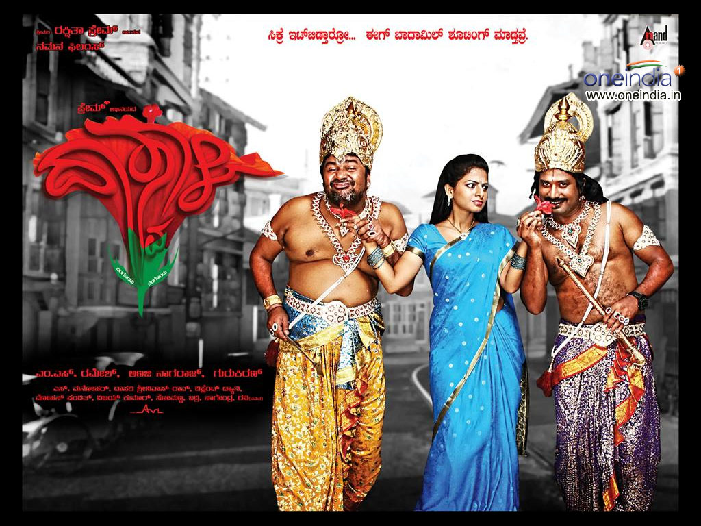 Kannada Movie Dasavala Wallpaper