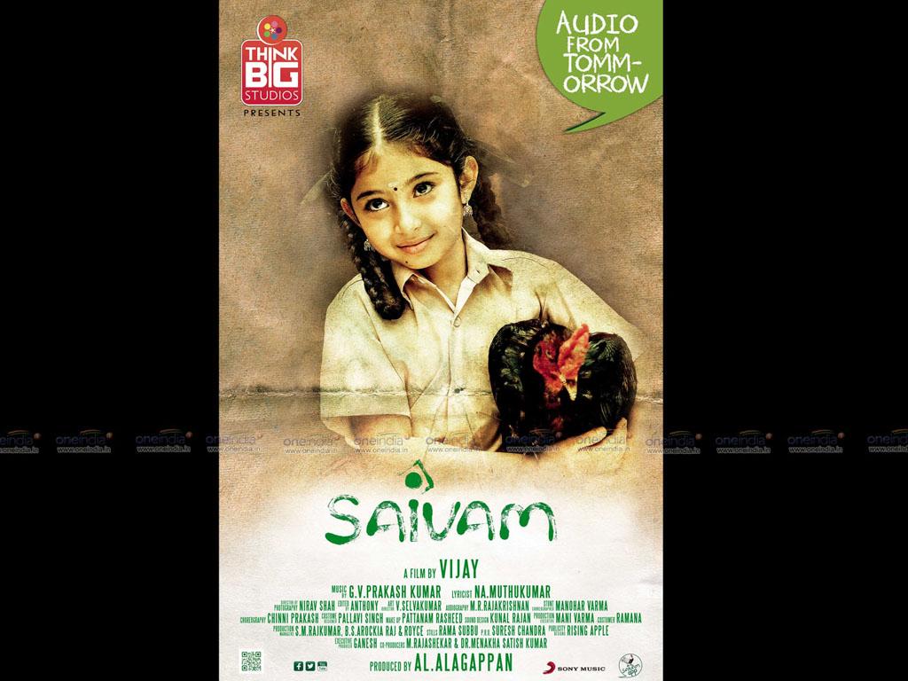 Saivam