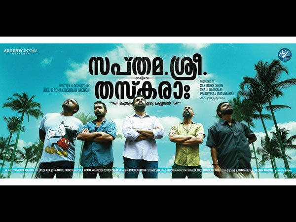 Sapthamashree Thaskaraha Wallpaper