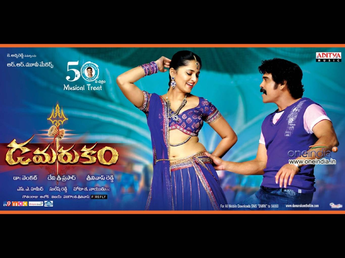 Damarukam Wallpapers