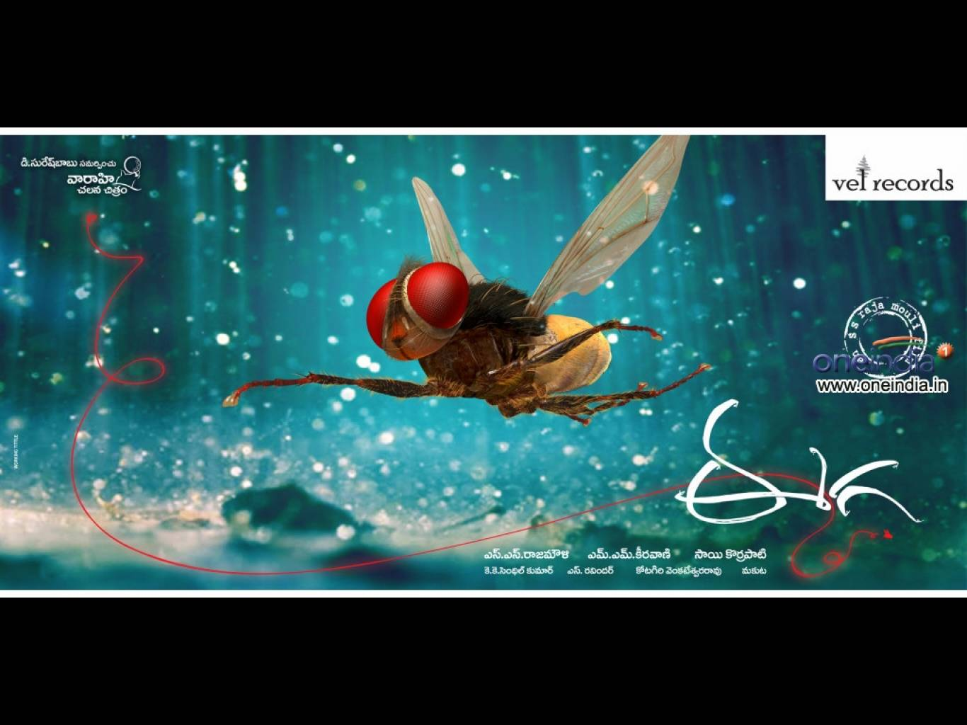 Eega Wallpapers