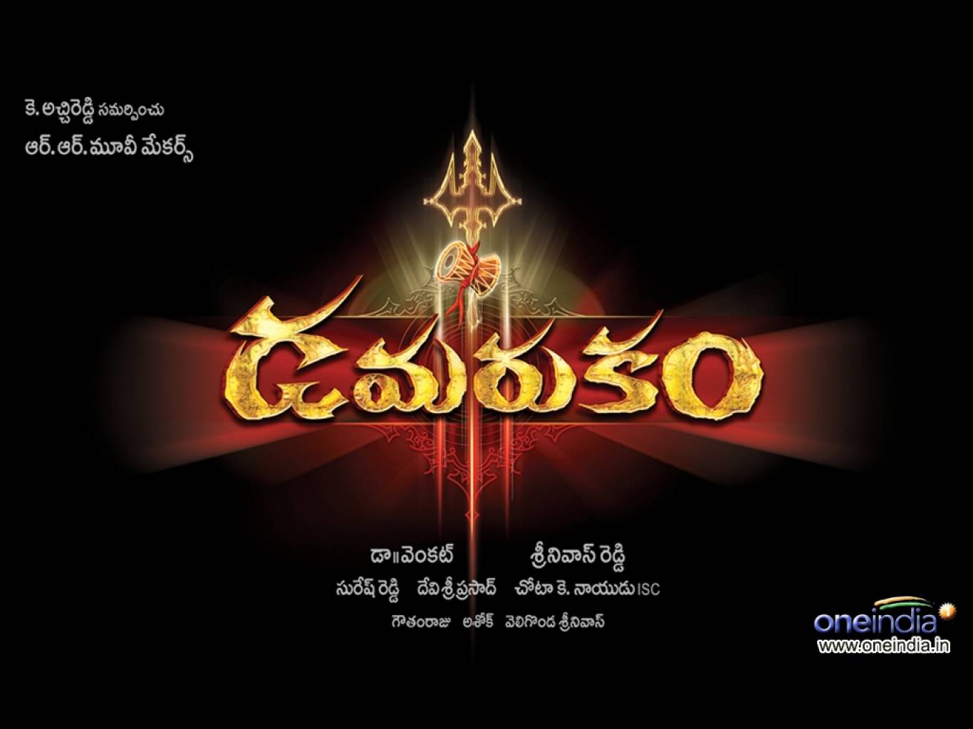 Dhamarukam Wallpapers