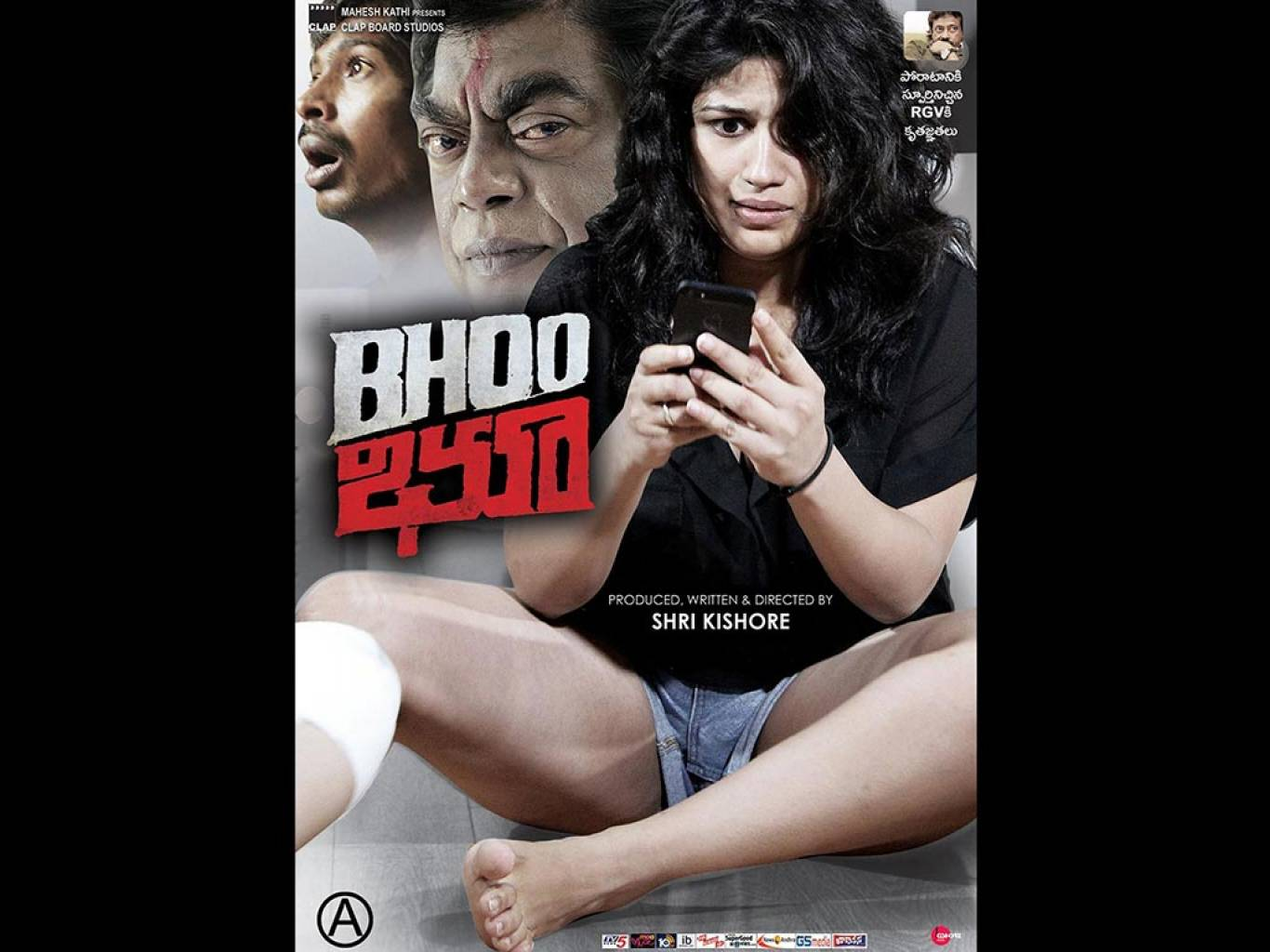Bhoo Wallpapers