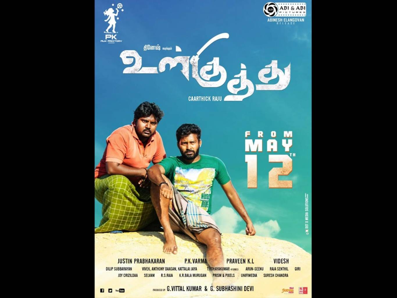 Ulkuthu Wallpapers