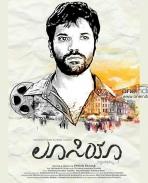 Kannada Film Lucia Wallpaper